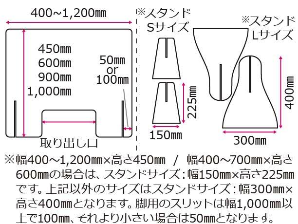 アクリル板 間仕切り 受付・デスク型(アクリルパーテーション)サイズ図面