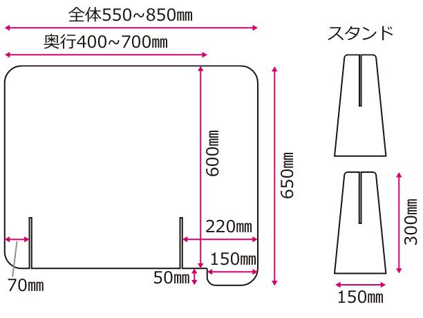 アクリル板 カウンター間仕切り型袖ありタイプ(アクリルパーテーション)サイズ図面