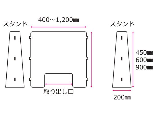 トライタン 間仕切り 受付・デスク型(トライタンパーテーション)サイズ図面