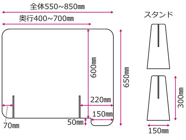 トライタン カウンター間仕切り型袖ありタイプ(トライタンパーテーション)サイズ図面