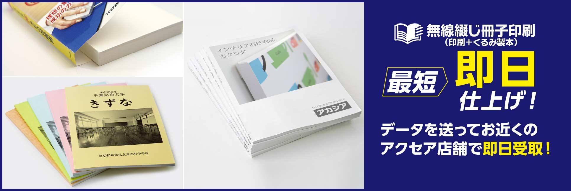 無線綴じ冊子印刷(印刷+くるみ製本)