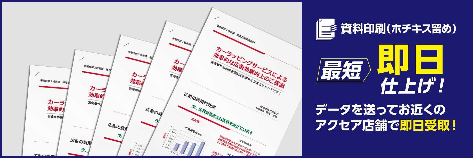 資料印刷(プリントアウト+ホチキス留め)