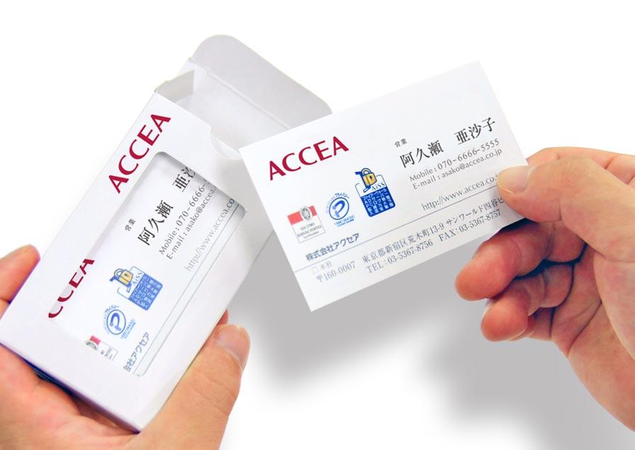 アクセア名刺印刷