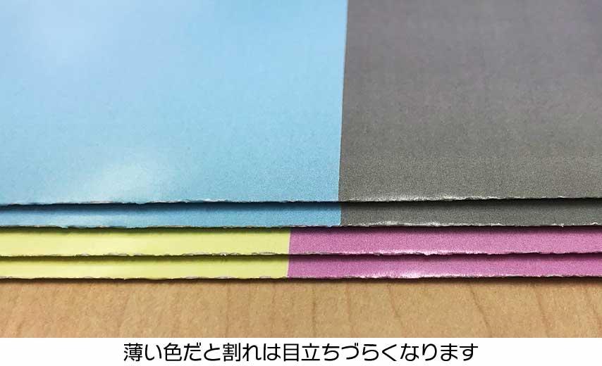 薄い色だと割れは目立ちにくくなります